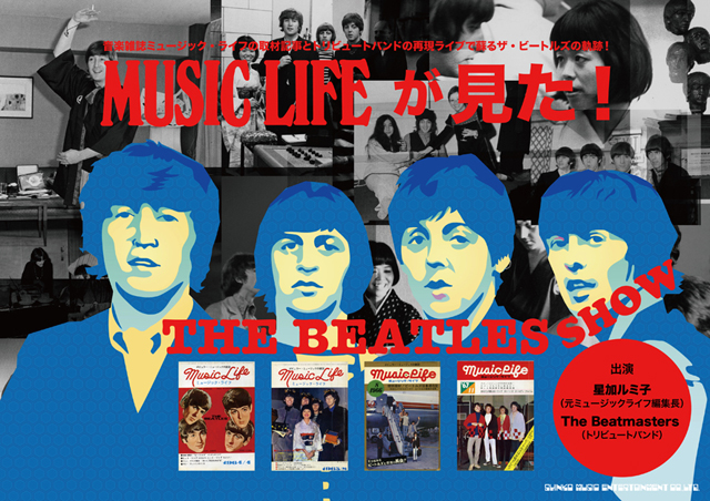 MUSIC LIFEが見た!The Beatles Show