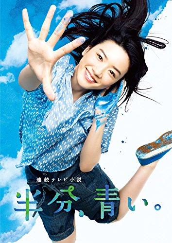 NHK連続テレビ小説『半分、青い。』(c)NHK