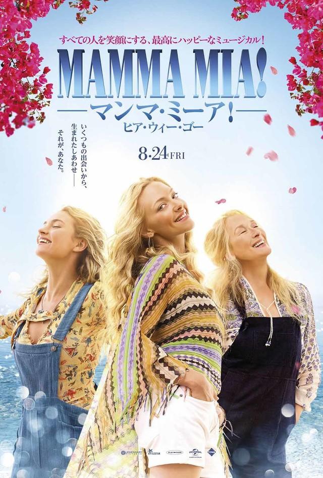 マンマ・ミーア! ヒア・ウィー・ゴー (c)Universal Pictures