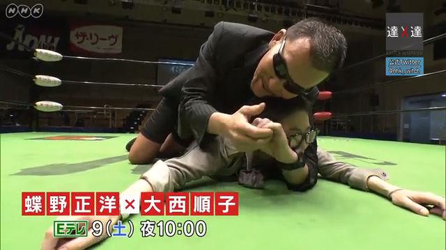 NHK『SWITCHインタビュー 達人達(たち)「蝶野正洋×大西順子」』(c)NHK
