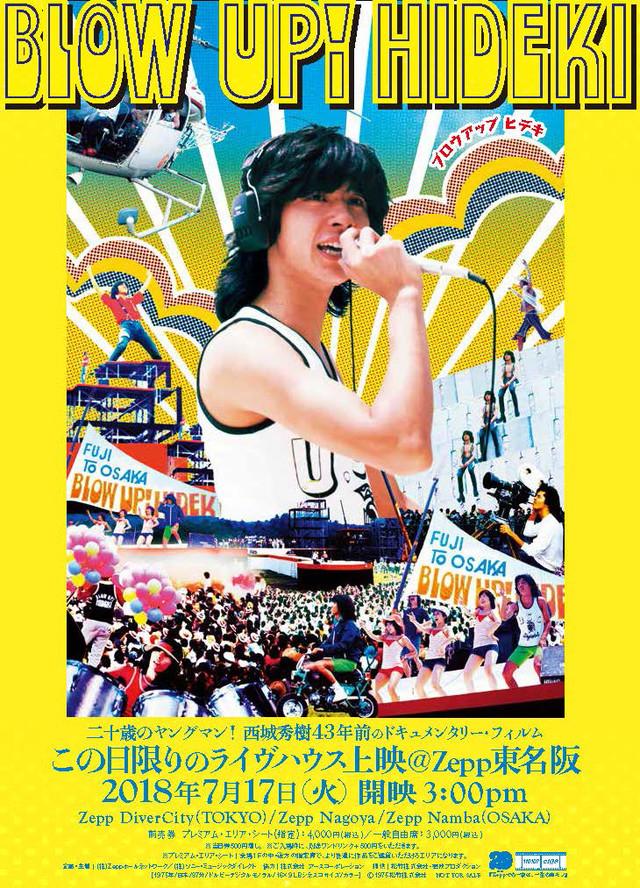 二十歳のヤングマン!西城秀樹43年前のドキュメンタリー・フィルム『ブロウアップ ヒデキ』この日限りのライヴハウス上映@Zepp東名阪