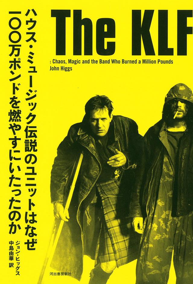The KLF: ハウス・ミュージック伝説のユニットはなぜ一〇〇万ポンドを燃やすにいたったのか