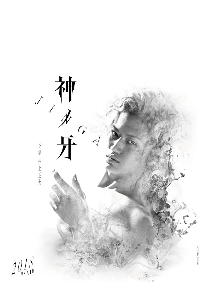 神ノ牙-JINGA- (C)2018「JINGA」雨宮慶太/東北新社
