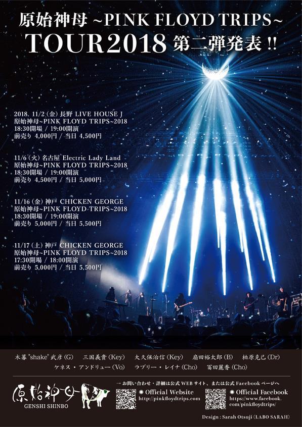 原始神母 〜 PINK FLOYD TRIPS 〜 TOUR 2018
