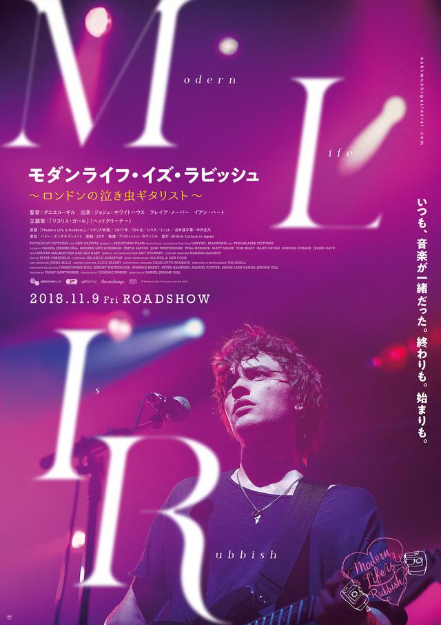 モダンライフ・イズ・ラビッシュ 〜ロンドンの泣き虫ギタリスト〜