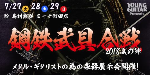 YOUNG GUITAR Presents 鋼鉄武具合戦 2018夏の陣