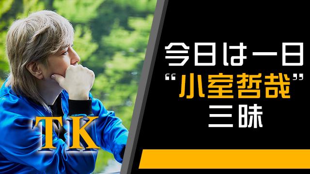 "NHK-FM『今日は一日""小室哲哉""三昧』"