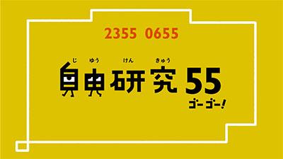 NHK Eテレ『自由研究55 研究のツボ教えますスペシャル』(c)NHK