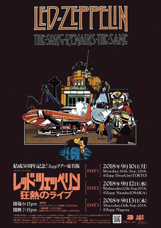 レッド・ツェッペリン結成50周年記念!ライヴ・フィルム『狂熱のライブ』Zeppツアー東名阪 #ライヴ絶響上映