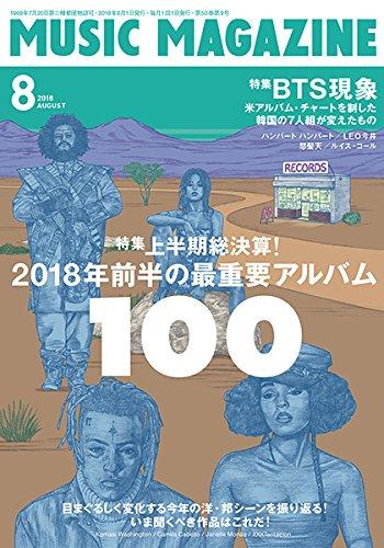 ミュージック・マガジン 2018年8月号