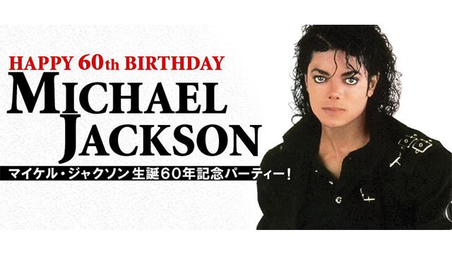 NHK『マイケル・ジャクソン生誕60年記念パーティー!』
