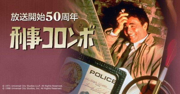放送開始50周年 刑事コロンボ|NHK BSプレミアム BS4K