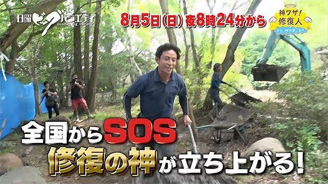 テレビ東京 日曜ビッグバラエティ『神ワザ!修復人〜それ絶対直します!〜』(c)テレビ東京