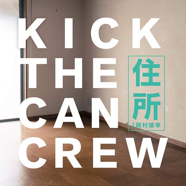 KICK THE CAN CREW / 住所 feat. 岡村靖幸 [初回限定盤(2CD)]