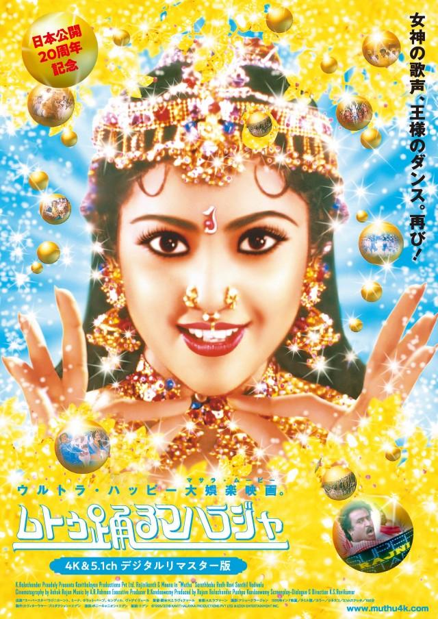 ムトゥ 踊るマハラジャ(4K&5.1chデジタルリマスター版)  ©1995/2018 KAVITHALAYAA PRODUCTIONS PVT LTD. & EDEN ENTERTAINMENT INC.