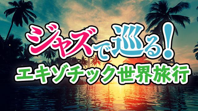 NHK FM『ジャズで巡る!エキゾチック世界旅行』
