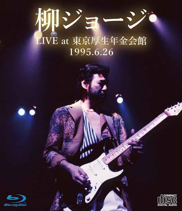 柳ジョージ / LIVE at 東京厚生年金会館 1995.6.26 -完全版-