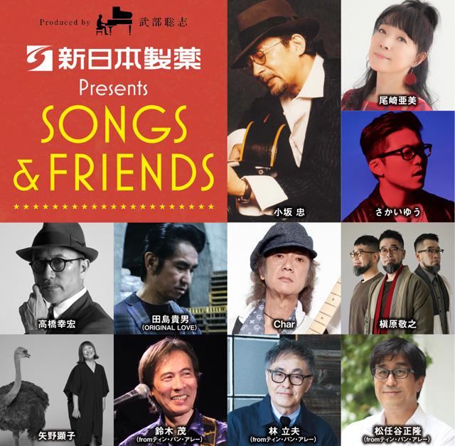 「新日本製薬presents SONGS & FRIENDS」第2弾 小坂忠「ほうろう」