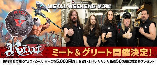 METAL WEEKEND / RIOT ミート&グリー