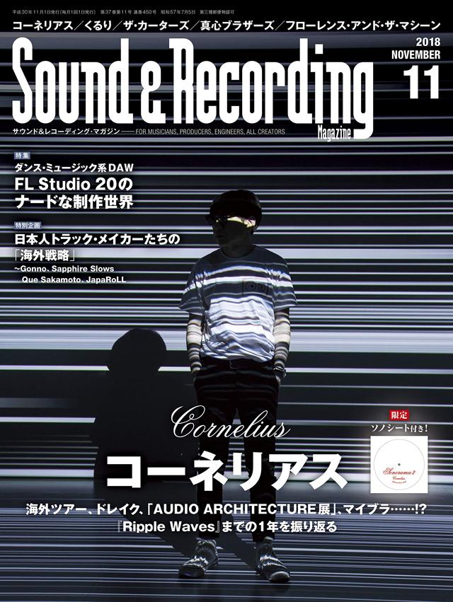 サウンド&レコーディング・マガジン2018年11月号