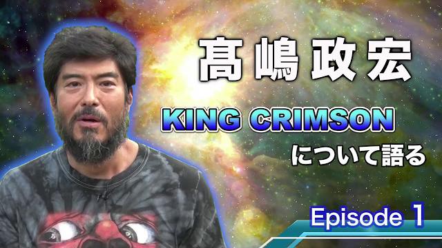 高嶋政宏 KING CRIMSONを語る!Episode 1 ロックへの目覚め