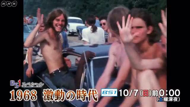 NHK『BS1スペシャル「1968 激動の時代」』