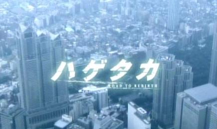NHK『ハゲタカ』(c)NHK