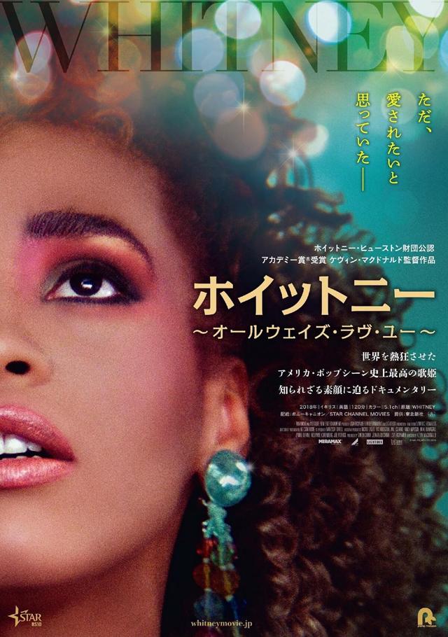 ホイットニー〜オールウェイズ・ラヴ・ユー〜 (C)2018 WH Films Ltd
