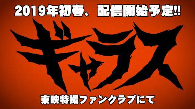 シリーズ怪獣区 ギャラス (c)東映