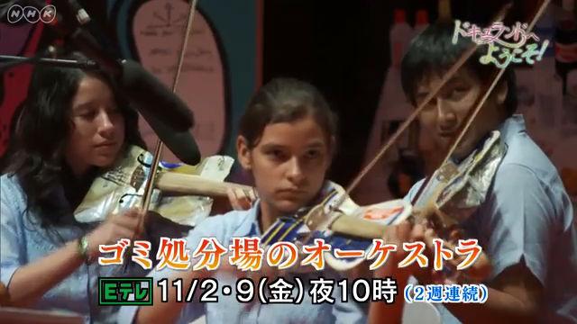 NHK『ドキュランドへ ようこそ!「ゴミ処分場のオーケストラ」』