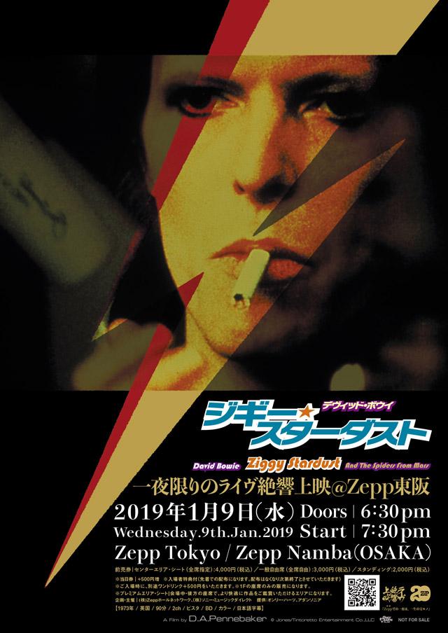 ライヴ・フィルム『デヴィッド・ボウイ ジギー・スターダスト』一夜限りのライヴ絶響上映@Zepp東阪