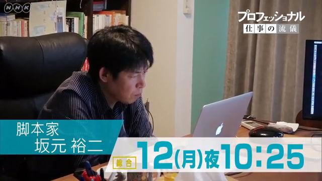 NHK『プロフェッショナル 仕事の流儀「生きづらい、あなたへ〜脚本家・坂元裕二〜」』