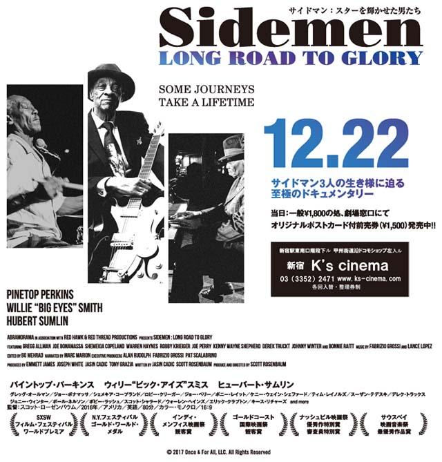 ブルースの歴史を支えた3人のサイドマンのドキュメンタリー『サイドマン:スターを輝かせた男たち』 日本公開決定