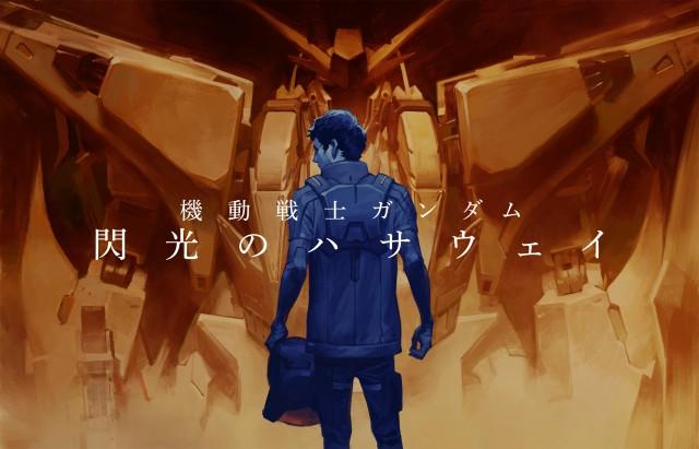 『機動戦士ガンダム 閃光のハサウェイ』 (C)創通・サンライズ