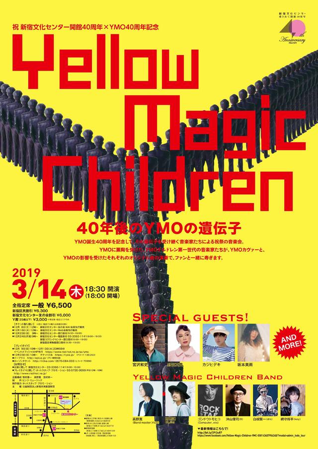 Yellow Magic Children〜40年後のYMOの遺伝子