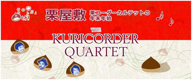 NHK『栗屋敷 〜栗コーダーカルテットの年末年始〜』(c)NHK