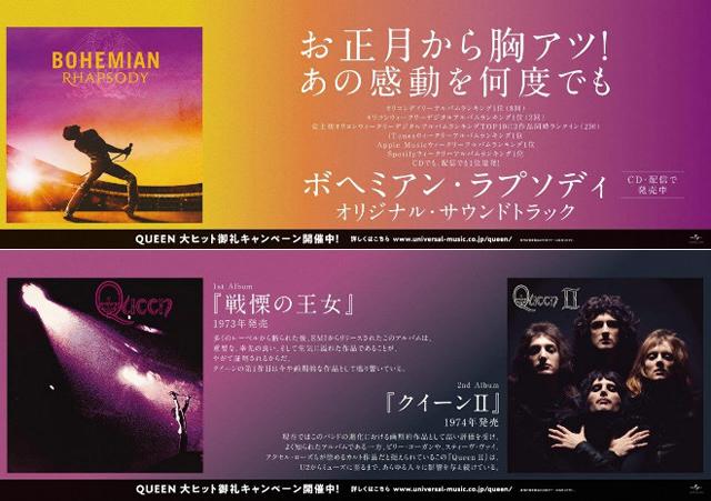 クイーン 東京メトロ 中づり広告イメージ