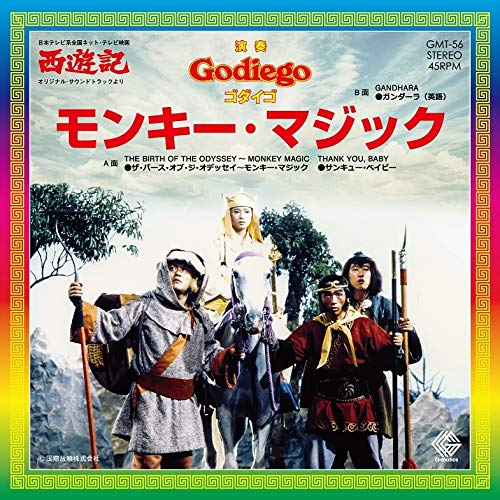 GODIEGO / モンキーマジックc/wガンダーラ(英語版)【限定アナログ盤】