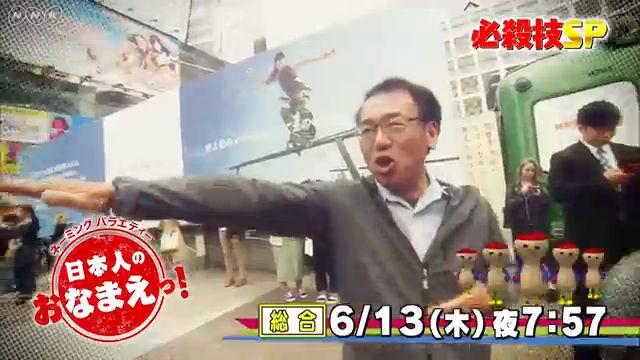 NHK『ネーミングバラエティー 日本人のおなまえっ!【必殺技のおなまえ】』(c)NHK
