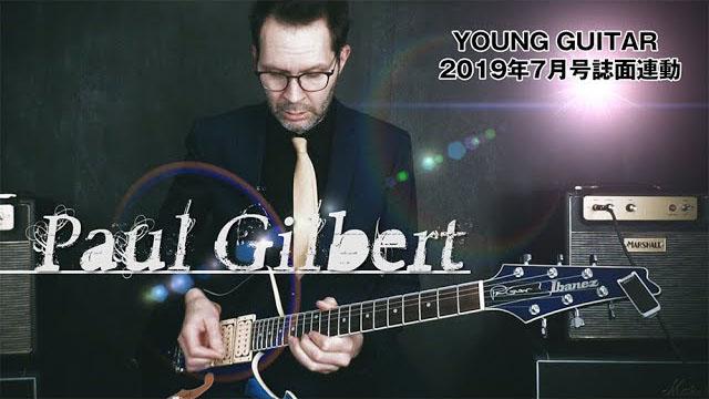『YOUNG GUITAR 7月号』誌面連動映像「ポール・ギルバート先生のフレーズ構築アイデア教室」