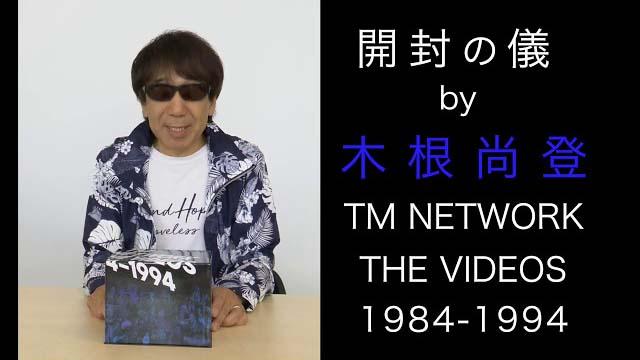 TM NETWORK 『TM NETWORK THE VIDEOS 1984-1994』[開封の儀]