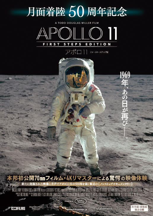 『アポロ 11:ファースト・ステップ版』©2019, MOON COLLECTORS, LLC. ALL RIGHTS RESERVED