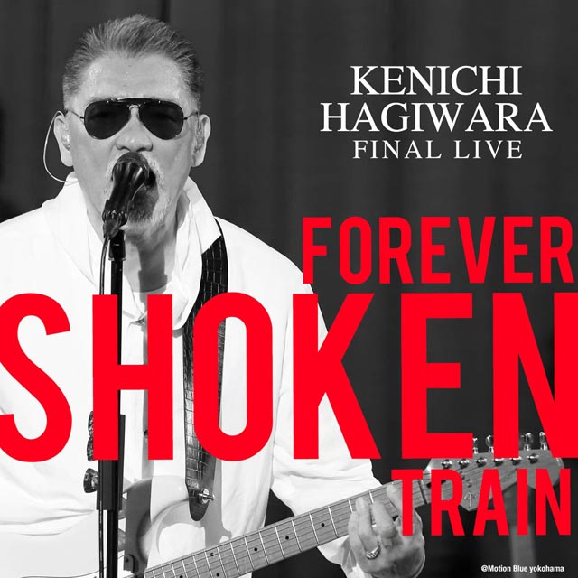 萩原健一 / Kenichi Hagiwara Final Live 〜Forever Shoken Train〜 @Motion Blue yokohama
