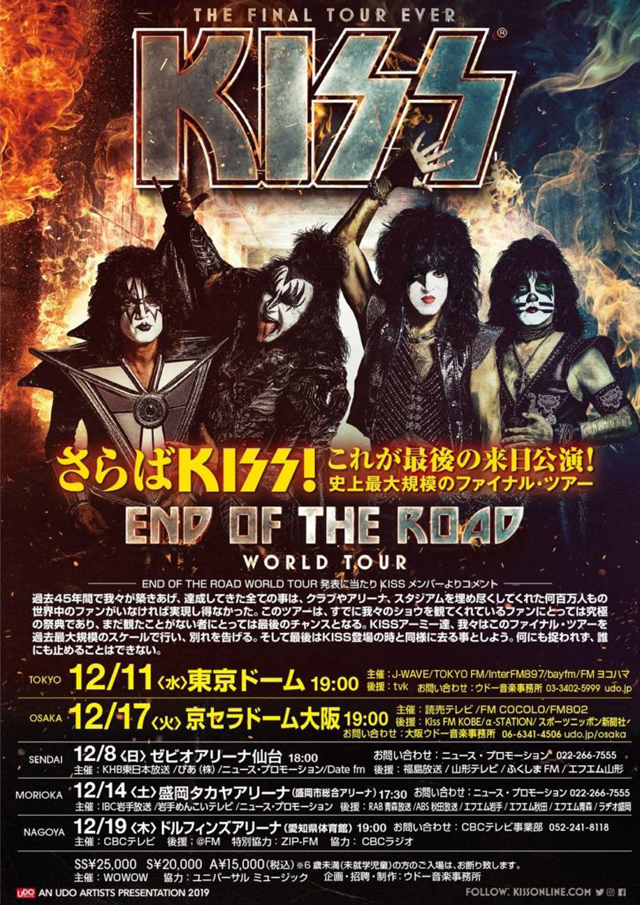 KISS - End Of The Road World Tour - Japan
