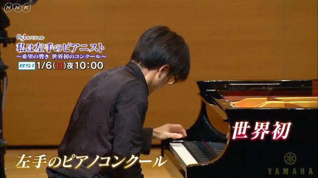 NHK『BS1スペシャル「私は左手のピアニスト〜希望の響き 世界初のコンクール〜」』(c)NHK