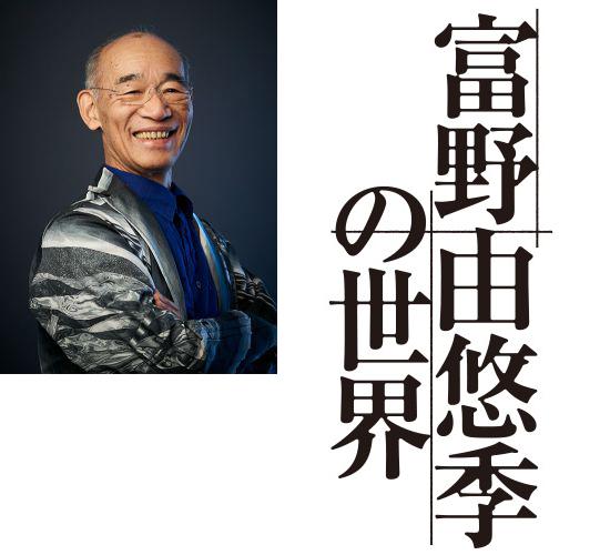 富野由悠季 (撮影:鈴木 心)