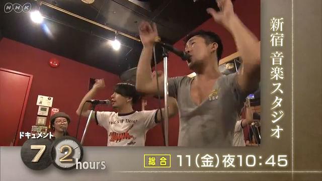 NHK『ドキュメント72時間「新宿・音楽スタジオ ぼくらがバンドを組む理由」』(c)NHK