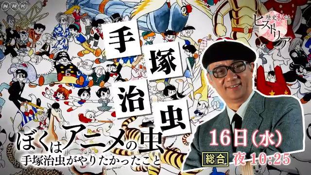 NHK『歴史秘話ヒストリア「ぼくはアニメの虫 手塚治虫がやりたかったこと」』