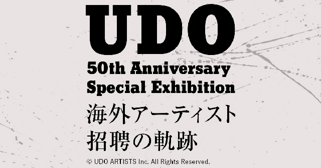 UDO 50th Anniversary Special Exhibition 海外アーティスト招聘の軌跡