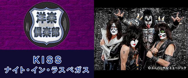 NHK『洋楽倶楽部 KISS ナイト・イン・ラスベガス』